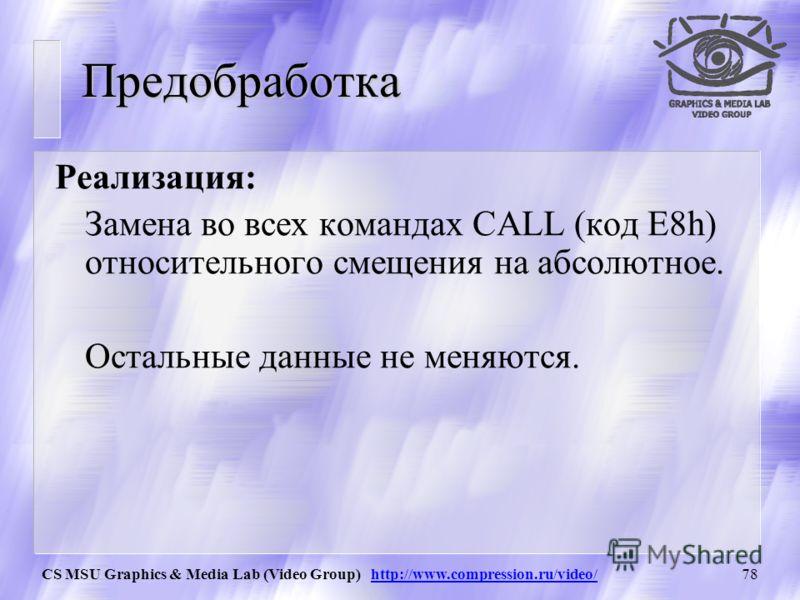 CS MSU Graphics & Media Lab (Video Group) http://www.compression.ru/video/77 Предобработка Цель: Предварительная обработка для улучшения сжатия 32х-разрядных исполняемых файлов (.exe,.dll,.ocx, …)