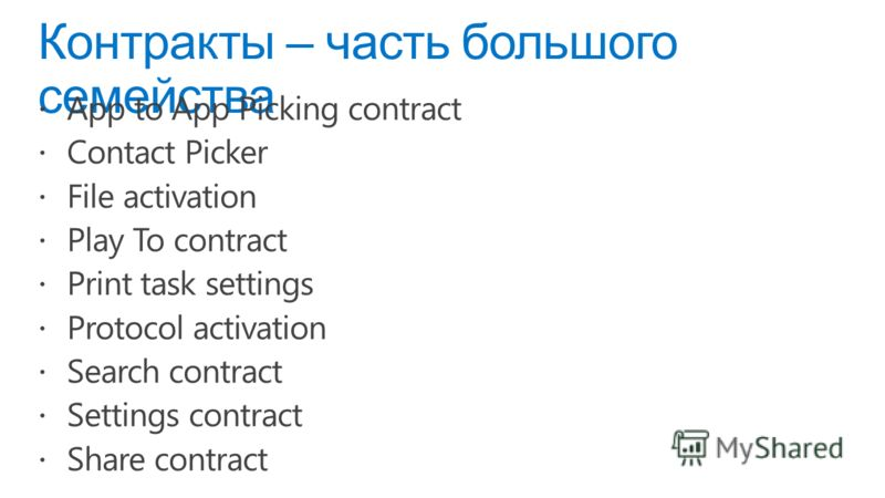 Контракты – часть большого семейства App to App Picking contract Contact Picker File activation Play To contract Print task settings Protocol activation Search contract Settings contract Share contract