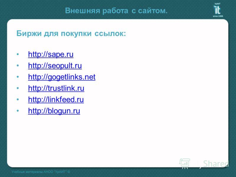 Внешняя работа с сайтом. Биржи для покупки ссылок: http://sape.ruhttp://sape.ru http://seopult.ruhttp://seopult.ru http://gogetlinks.nethttp://gogetlinks.net http://trustlink.ruhttp://trustlink.ru http://linkfeed.ruhttp://linkfeed.ru http://blogun.ru