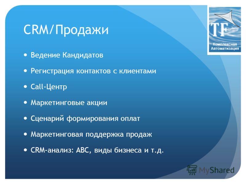 CRM/Продажи Ведение Кандидатов Регистрация контактов с клиентами Call-Центр Маркетинговые акции Сценарий формирования оплат Маркетинговая поддержка продаж CRM-анализ: ABC, виды бизнеса и т.д.
