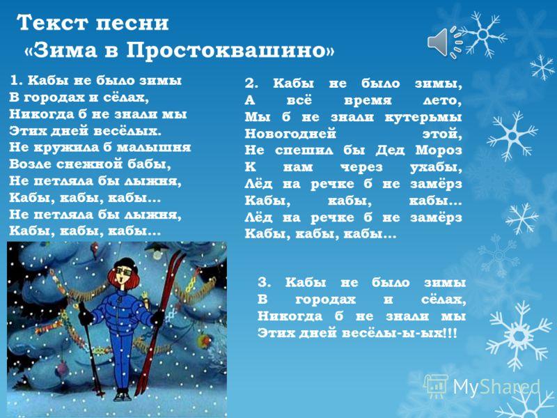 Мультфильм «Зима в Простоквашино» «Кабы не было зимы» – песня из доброго детского мультфильма 1984 года «Зима в Простоквашино», незатейливым языком рассказывающая нам, чего бы мы лишились, не будь такого светлого и чудесного праздника, как Новый год.