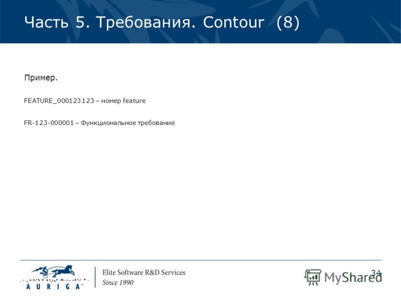 34 Часть 5. Требования. Contour (8) Пример. FEATURE_000123 123 – номер feature FR-123-000001 – Функциональное требование