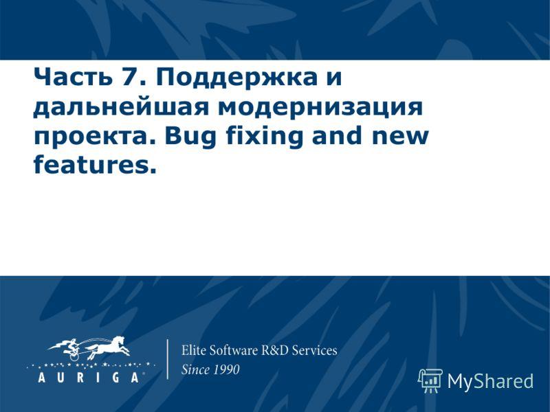 Часть 7. Поддержка и дальнейшая модернизация проекта. Bug fixing and new features.