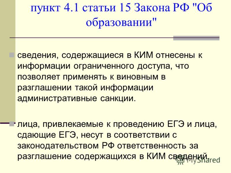 пункт 4.1 статьи 15 Закона РФ