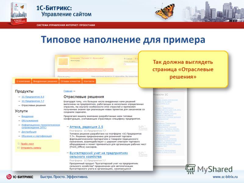 Типовое наполнение для примера Так должна выглядеть страница «Отраслевые решения»