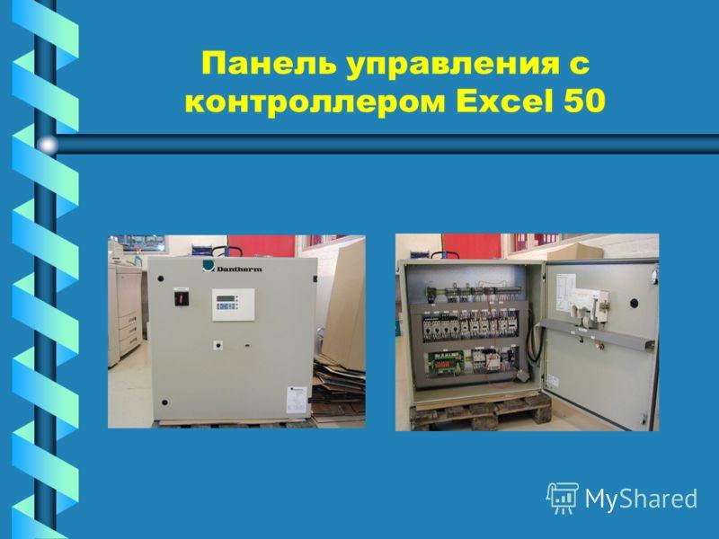 Панель управления с контроллером Excel 50