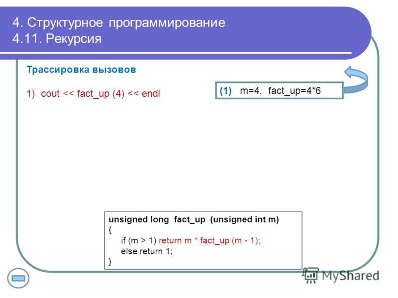 4. Структурное программирование 4.11. Рекурсия Трассировка вызовов 1)cout