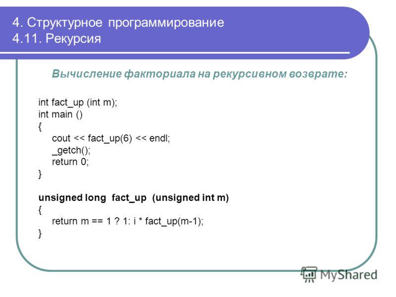 Вычисление факториала на рекурсивном возврате: int fact_up (int m); int main () { cout