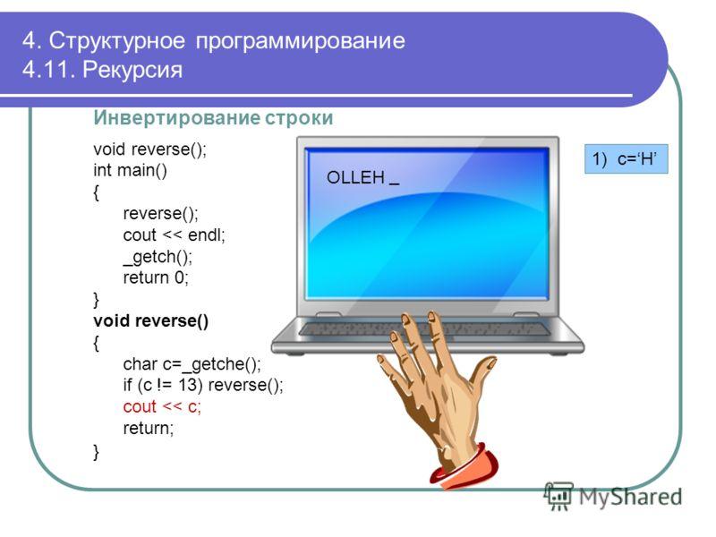 Инвертирование строки void reverse(); int main() { reverse(); cout