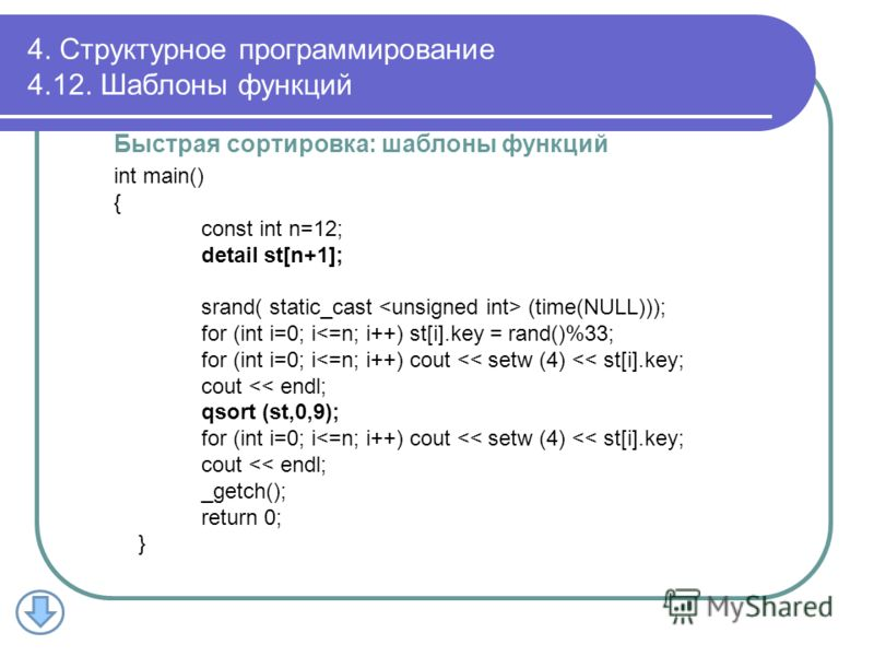 Быстрая сортировка: шаблоны функций int main() { const int n=12; detail st[n+1]; srand( static_cast (time(NULL))); for (int i=0; i