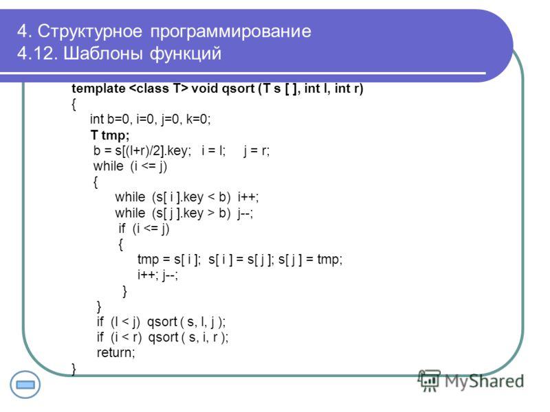 template void qsort (T s [ ], int l, int r) { int b=0, i=0, j=0, k=0; T tmp; b = s[(l+r)/2].key; i = l; j = r; while (i  b) j--; if (i