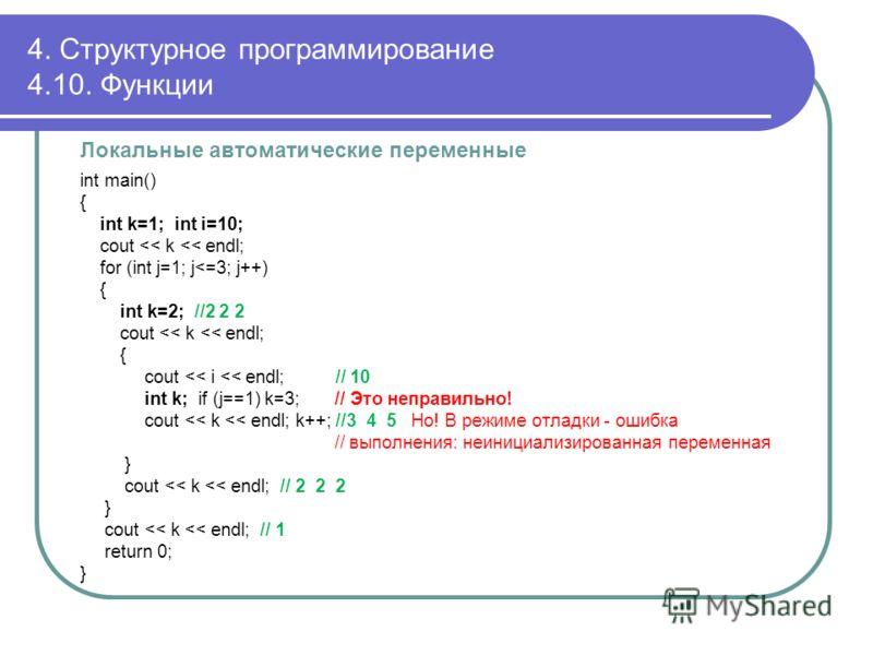 Локальные автоматические переменные int main() { int k=1; int i=10; cout