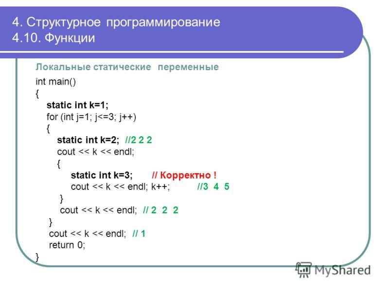 Локальные статические переменные int main() { static int k=1; for (int j=1; j