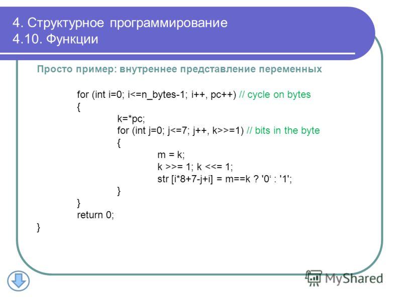 Просто пример: внутреннее представление переменных for (int i=0; i=1) // bits in the byte { m = k; k >>= 1; k