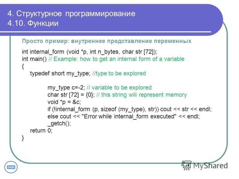 Просто пример: внутреннее представление переменных int internal_form (void *p, int n_bytes, char str [72]); int main() // Example: how to get an internal form of a variable { typedef short my_type; //type to be explored my_type c=-2; // variable to b