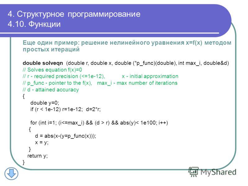 Еще один пример: решение нелинейного уравнения x=f(x) методом простых итераций double solveqn (double r, double x, double (*p_func)(double), int max_i, double&d) // Solves equation f(x)=0 // r - required precision (