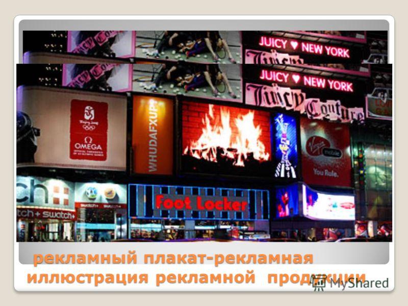 рекламный плакат-рекламная иллюстрация рекламной продукции рекламный плакат-рекламная иллюстрация рекламной продукции