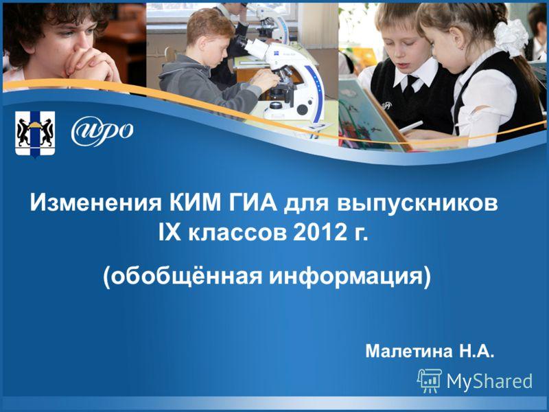 Изменения КИМ ГИА для выпускников IX классов 2012 г. (обобщённая информация) Малетина Н.А.