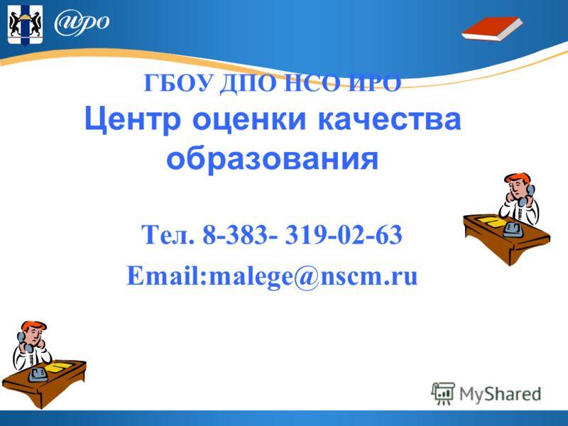 ГБОУ ДПО НСО ИРО Центр оценки качества образования Тел. 8-383- 319-02-63 Еmail:malege@nscm.ru