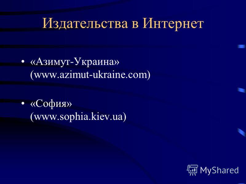 Издательства в Интернет «Азимут-Украина» (www.azimut-ukraine.com) «София» (www.sophia.kiev.ua)