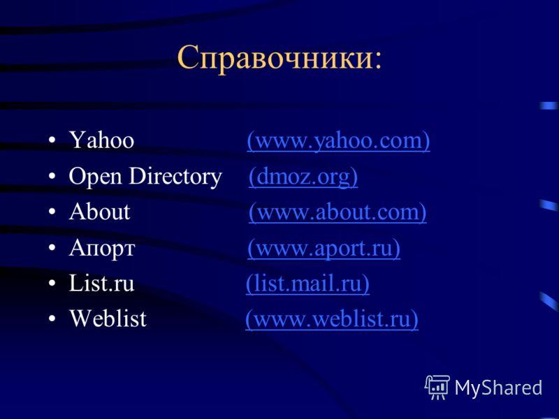 Справочники: Yahoo (www.yahoo.com)(www.yahoo.com) Open Directory (dmoz.org)(dmoz.org) About (www.about.com)(www.about.com) Апорт (www.aport.ru)(www.aport.ru) List.ru (list.mail.ru)(list.mail.ru) Weblist (www.weblist.ru)(www.weblist.ru)