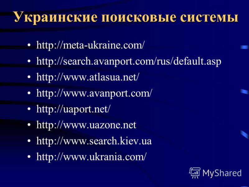 Украинские поисковые системы http://meta-ukraine.com/ http://search.avanport.com/rus/default.asp http://www.atlasua.net/ http://www.avanport.com/ http://uaport.net/ http://www.uazone.net http://www.search.kiev.ua http://www.ukrania.com/