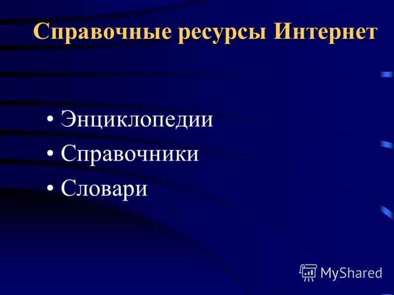 Справочные ресурсы Интернет Энциклопедии Справочники Словари