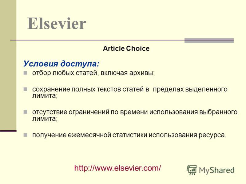 Elsevier Условия доступа: отбор любых статей, включая архивы; сохранение полных текстов статей в пределах выделенного лимита; отсутствие ограничений по времени использования выбранного лимита; получение ежемесячной статистики использования ресурса. h