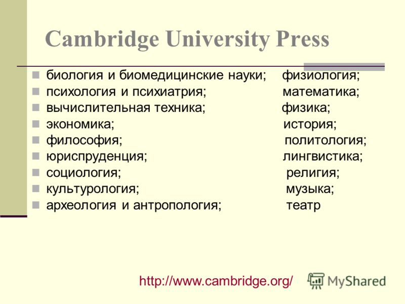 Cambridge University Press биология и биомедицинские науки; физиология; психология и психиатрия; математика; вычислительная техника; физика; экономика; история; философия; политология; юриспруденция; лингвистика; социология; религия; культурология; м