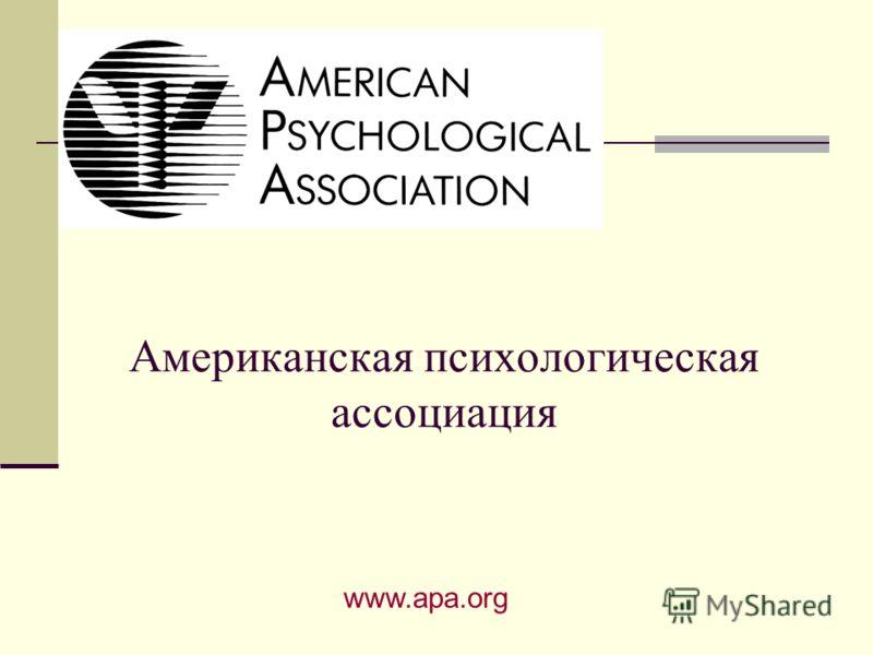 Американская психологическая ассоциация www.apa.org