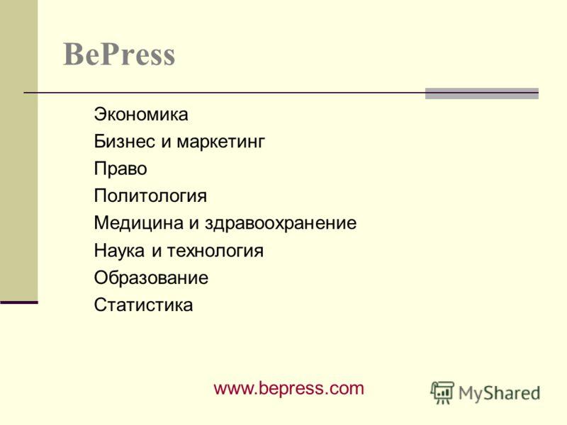BePress Экономика Бизнес и маркетинг Право Политология Медицина и здравоохранение Наука и технология Образование Статистика www.bepress.com