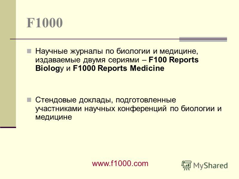F1000 Научные журналы по биологии и медицине, издаваемые двумя сериями – F100 Reports Biology и F1000 Reports Medicine Стендовые доклады, подготовленные участниками научных конференций по биологии и медицине www.f1000.com