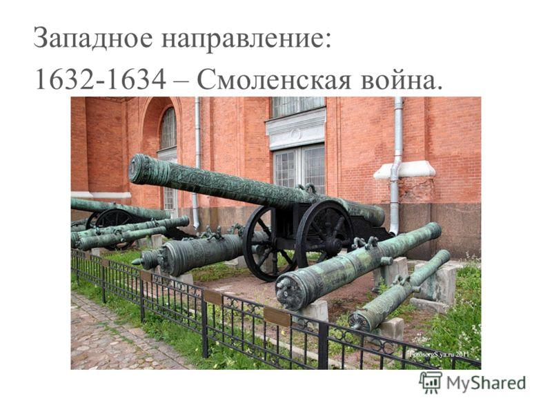 Западное направление: 1632-1634 – Смоленская война.