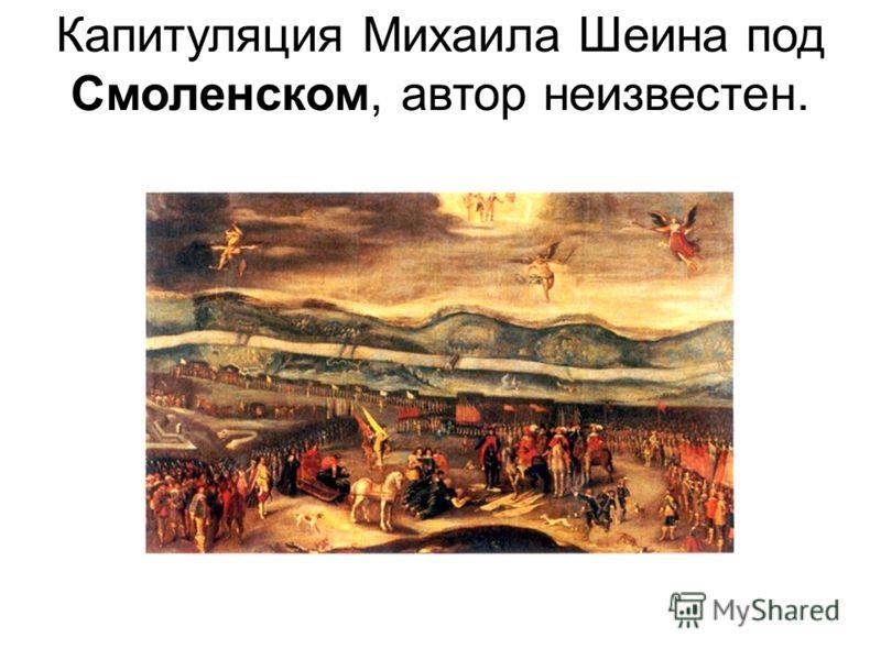 Капитуляция Михаила Шеина под Смоленском, автор неизвестен.