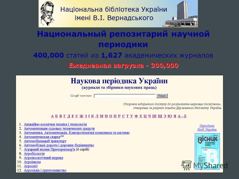 Национальный репозитарий научной периодики 400,000 статей из 1,627 академических журналов Ежедневная загрузка - 300,000