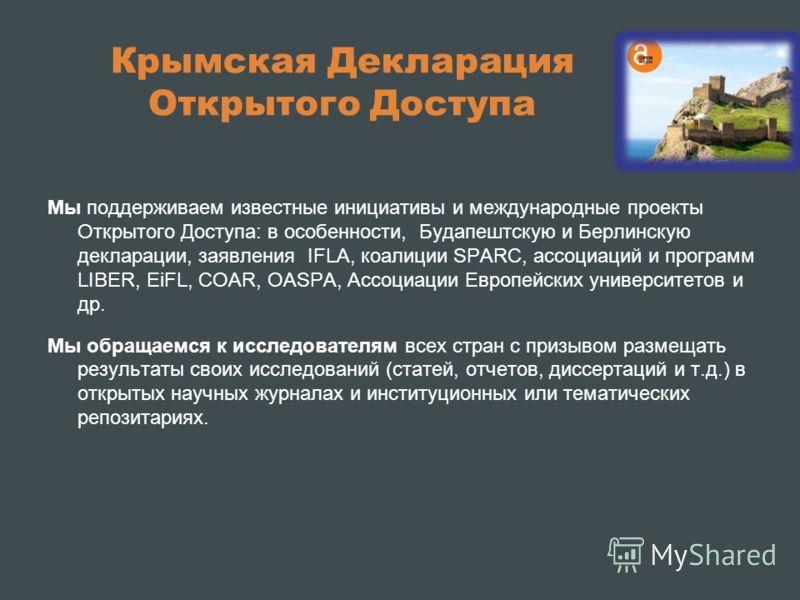 Крымская Декларация Открытого Доступа Мы поддерживаем известные инициативы и международные проекты Открытого Доступа: в особенности, Будапештскую и Берлинскую декларации, заявления IFLA, коалиции SPARC, ассоциаций и программ LIBER, EiFL, COAR, OASPA,