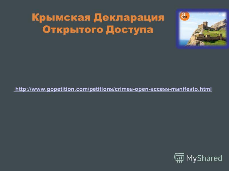 Крымская Декларация Открытого Доступа http://www.gopetition.com/petitions/crimea-open-access-manifesto.html