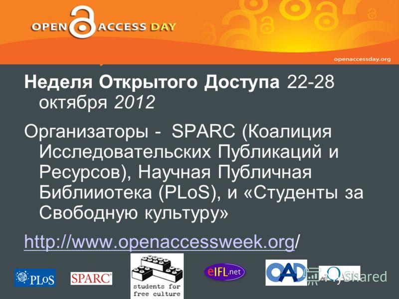 OctobOctober 14, 2008 will er 14, 2008 will Неделя Открытого Доступа 22-28 октября 2012 Организаторы - SPARC (Коалиция Исследовательских Публикаций и Ресурсов), Научная Публичная Библииотека (PLoS), и «Студенты за Свободную культуру» http://www.opena