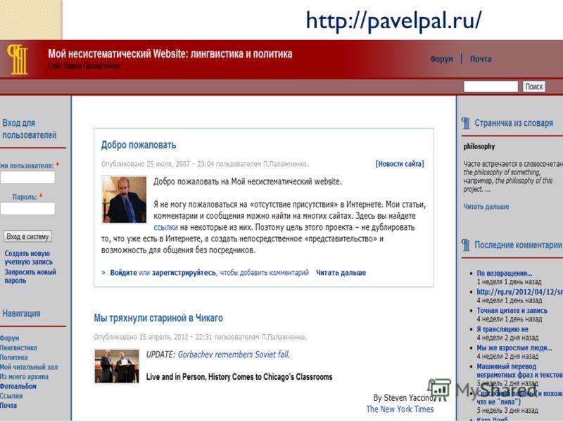 http://pavelpal.ru/
