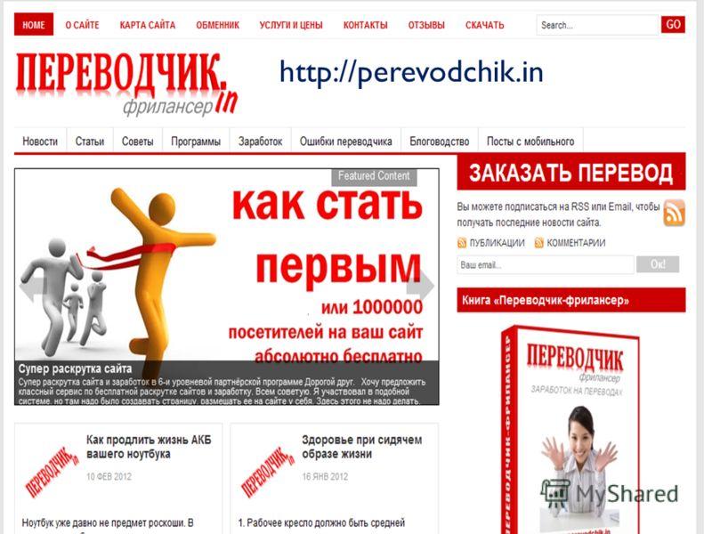 http://perevodchik.in