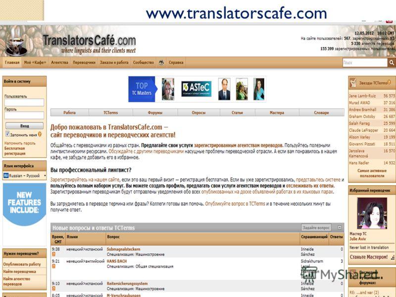 www.translatorscafe.com