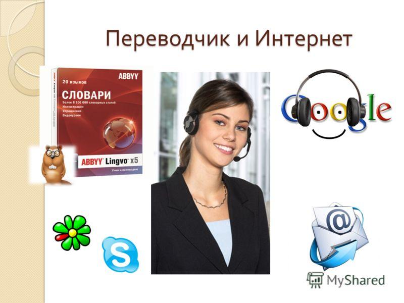 Переводчик и Интернет