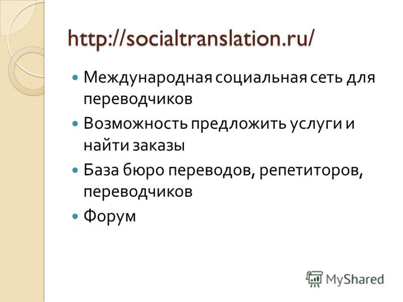 http://socialtranslation.ru/ Международная социальная сеть для переводчиков Возможность предложить услуги и найти заказы База бюро переводов, репетиторов, переводчиков Форум