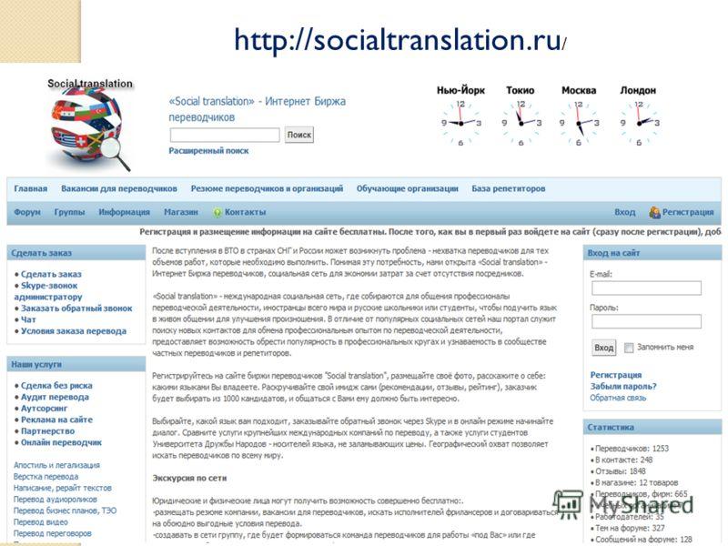 http://socialtranslation.ru /