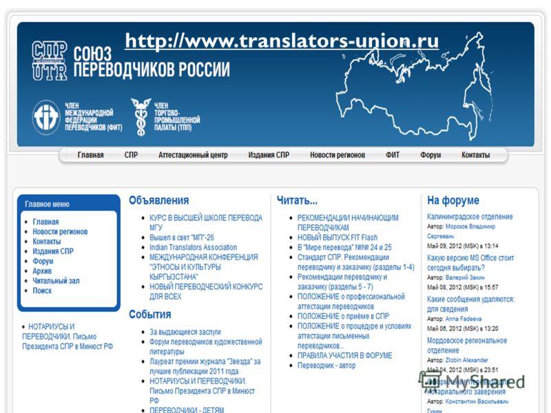 http://www.translators-union.ru