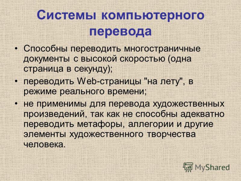 Системы компьютерного перевода Способны переводить многостраничные документы с высокой скоростью (одна страница в секунду); переводить Web-страницы