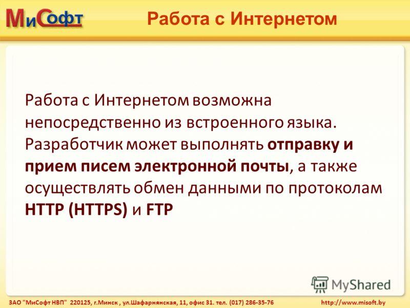 Работа с Интернетом Работа с Интернетом возможна непосредственно из встроенного языка. Разработчик может выполнять отправку и прием писем электронной почты, а также осуществлять обмен данными по протоколам HTTP (HTTPS) и FTP ЗАО