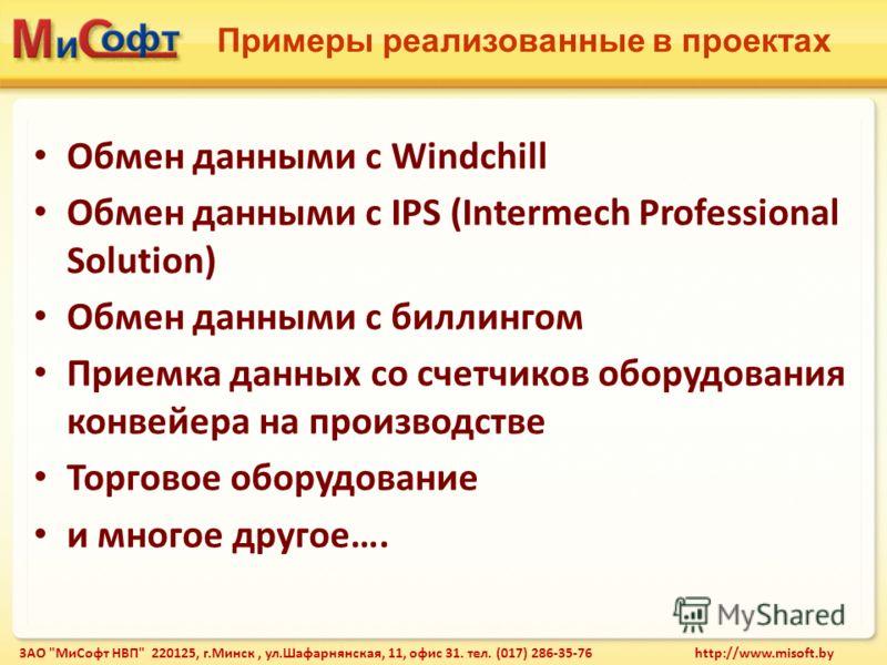 Примеры реализованные в проектах Обмен данными с Windchill Обмен данными с IPS (Intermech Professional Solution) Обмен данными с биллингом Приемка данных со счетчиков оборудования конвейера на производстве Торговое оборудование и многое другое…. ЗАО
