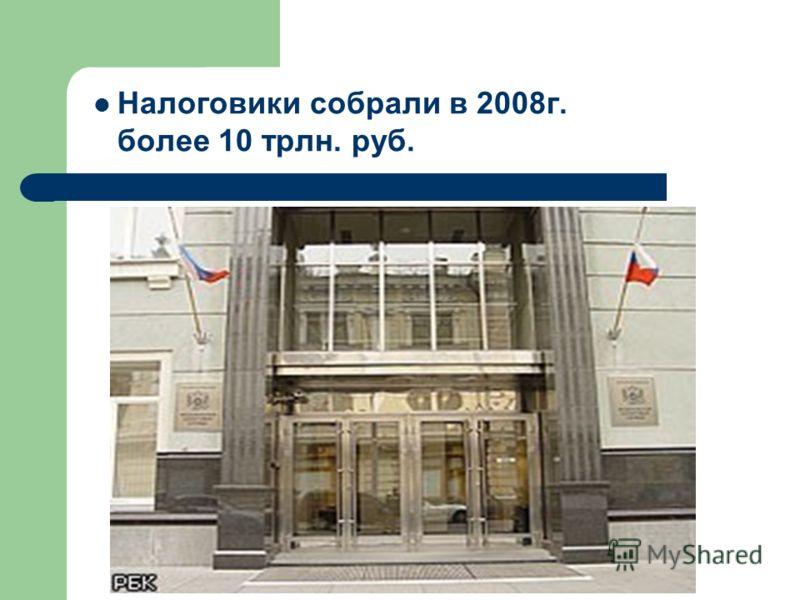 Налоговики собрали в 2008г. более 10 трлн. руб.