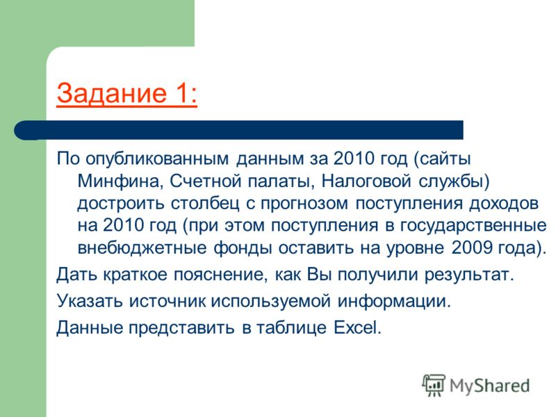 Задание 1: По опубликованным данным за 2010 год (сайты Минфина, Счетной палаты, Налоговой службы) достроить столбец с прогнозом поступления доходов на 2010 год (при этом поступления в государственные внебюджетные фонды оставить на уровне 2009 года).